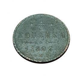 1/2 копейки 1897 г. СПБ. Николай II. Хорошая