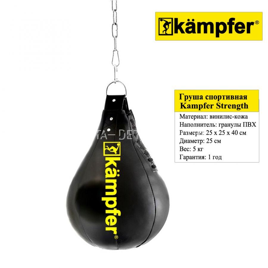 Боксерская груша на цепях Kampfer Strength