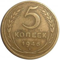 5 копеек 1946 года # 8