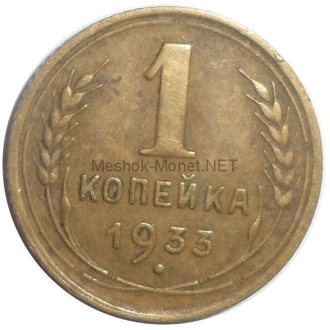 1 копейка 1933 года # 5