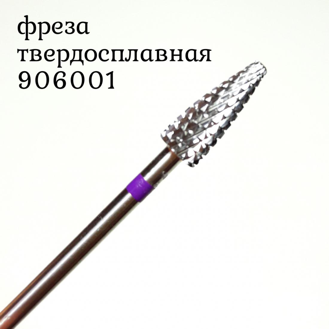 Фреза 906001 Владмива фиолетовая