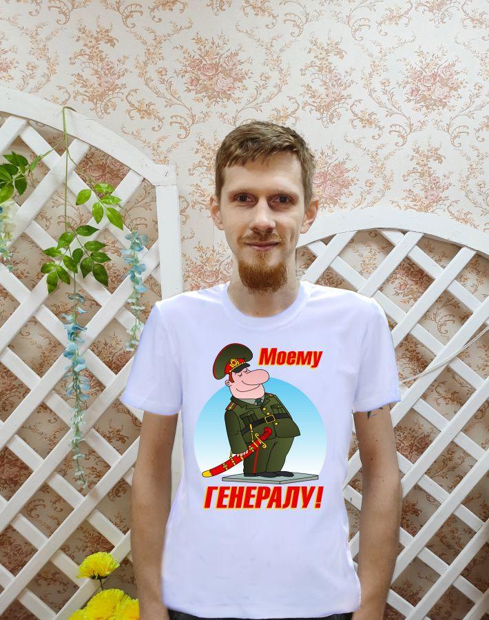 Футболка мужская Моему генералу р. 54 [распродажа]