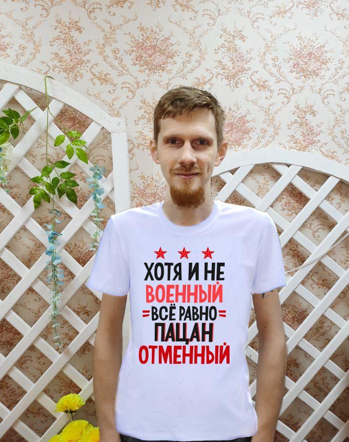 Футболка мужская Пацан отменный р. 50 [распродажа]