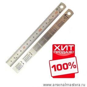 Стальная премиум линейка матовая (шкала - в мм) Shinwa 600 мм Sh 13021 М00010166 ХИТ !