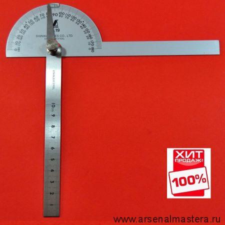 Угломер D 90 мм х 100 мм c двумя линейками N19 Shinwa 62490 М00015764 ХИТ !