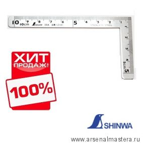 Угольник столярный плоский Shinwa 100 х 50 мм М00007648 ХИТ !