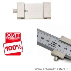 Упор для линейки шириной 30 мм (60 см) Shinwa 76747 М00011428 ХИТ !