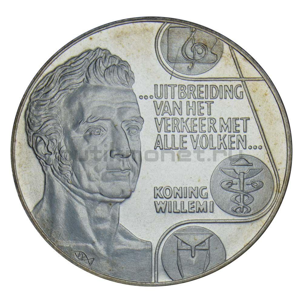 10 экю 1992 Нидерланды Король Виллем I