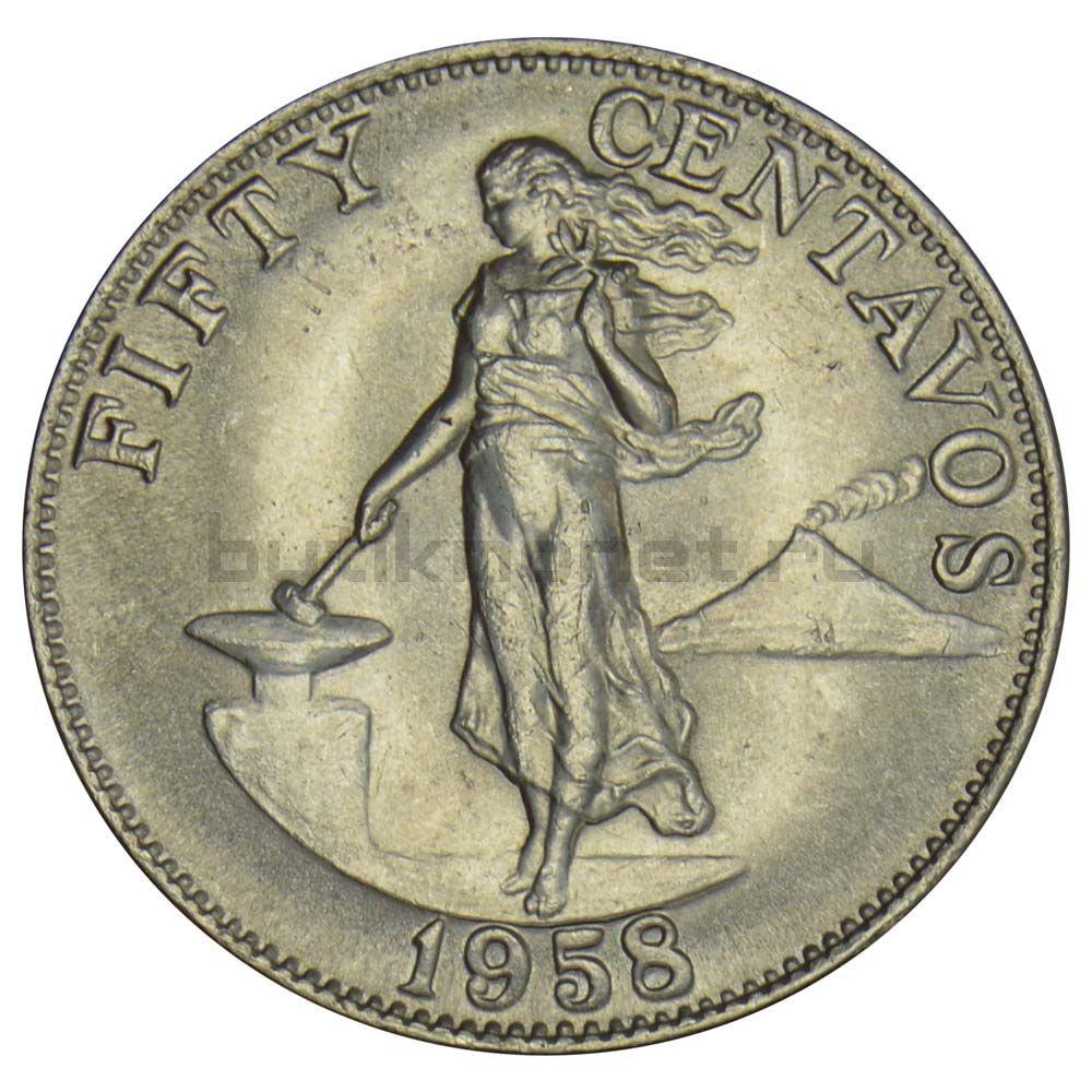 50 сентаво 1958 Филиппины
