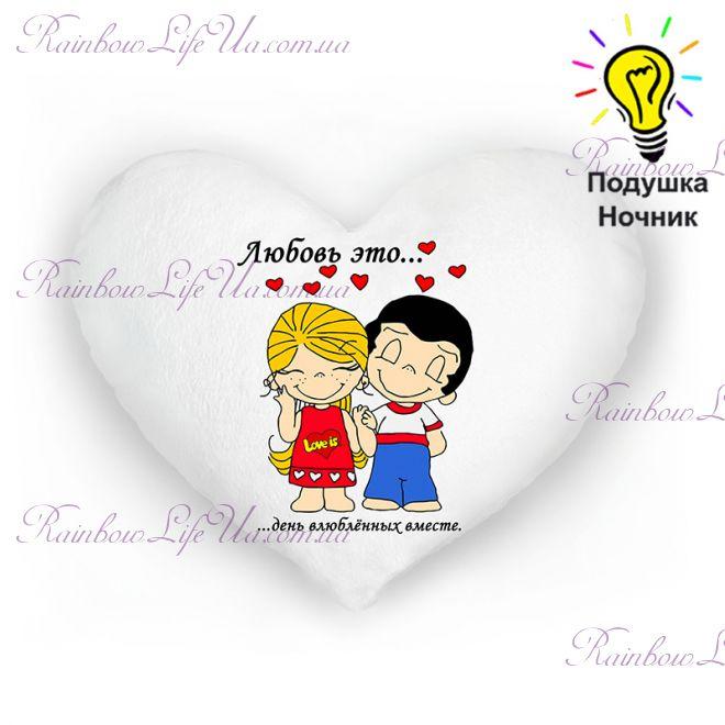 """Подушка - ночник белая """"Love is - день влюбленных"""""""