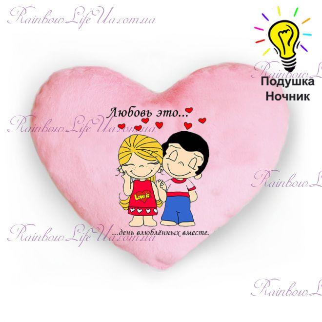 """Подушка - ночник розовая """"Love is - день влюбленных"""""""