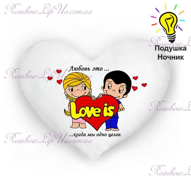 """Подушка - ночник белая """"Love is - любовь это..."""""""