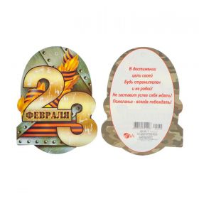 """Открытка - шильдик """"23 Февраля"""" глиттер, клепанная сталь, георгиевская лента"""