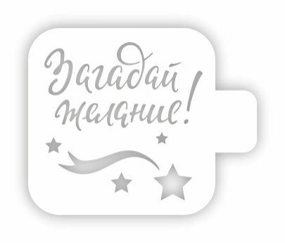 Трафарет для декора и декупажа, ЦТ-12