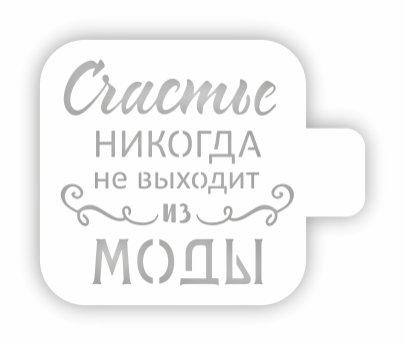 Трафарет для декора и декупажа, ЦТ-18