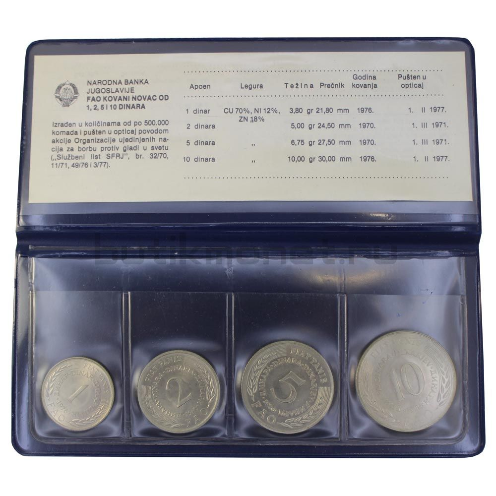 Набор монет 1970-1976 Югославия ФАО (4 штуки)