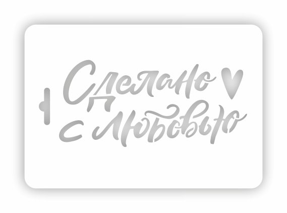Трафарет Винтажная надпись А5, ВМ-35