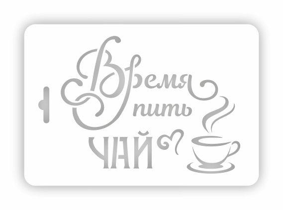 Трафарет Винтажная надпись А5, ВМ-46
