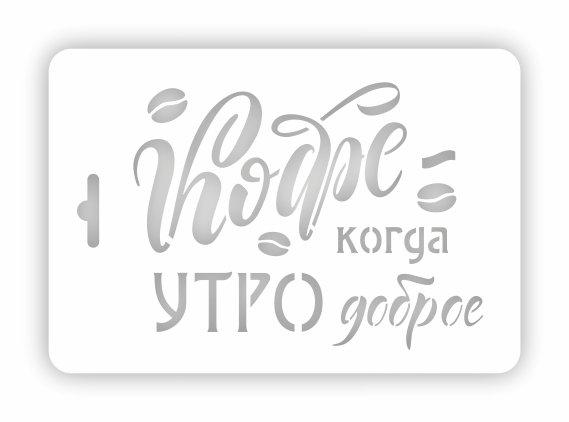 Трафарет Винтажная надпись А5, ВМ-50