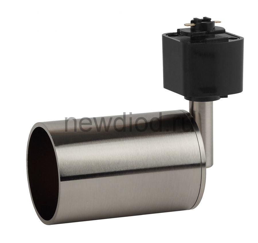 Светильник TR14-GU10 SN  ЭРА Трек GU10, 55*165 мм, сатин никель