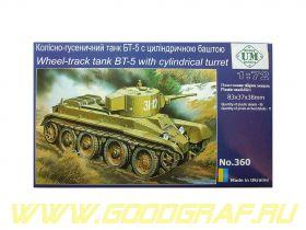 Колесно-гусеничный танк БТ-5 (с цилиндр. башней)