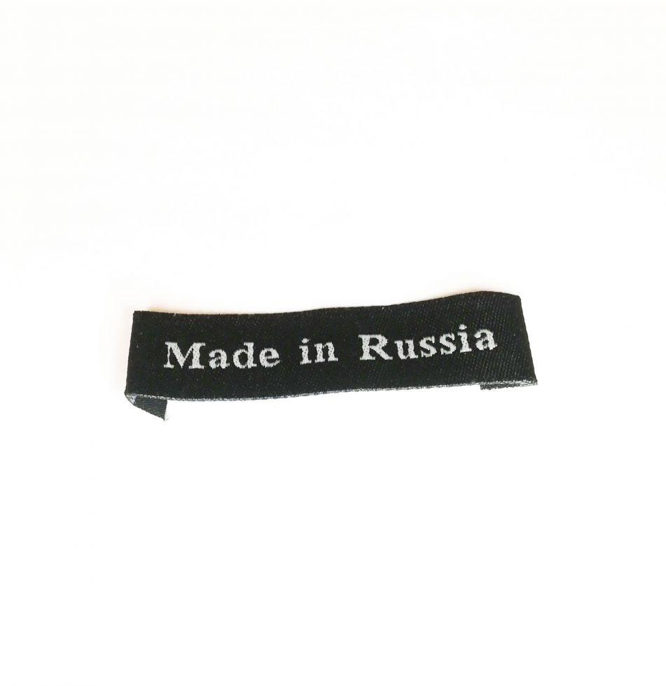 Бирка ярлык из ткани  MADE IN RUSSIA черн.