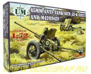 Противотанковая 45мм пушка М-42/53-К