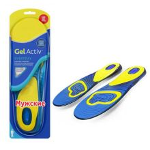 Гелевые стельки для обуви ActivGel, мужские