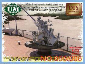 """37 мм автоматическая зенитная артустановка на корабельном станке обр. 1940 года 70-К"""" модель 1940 г."""