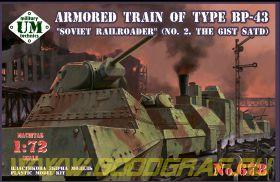 БЕПО Советский железнодорожник, тип БП-43 (образца 1943 года)