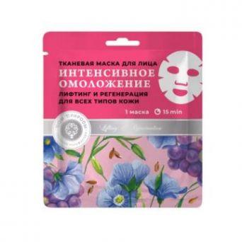 """Тканевая маска для лица """"Интенсивное омоложение"""" 25 гр"""