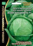 Kapusta-belokochannaya-Vsem-na-zavist-F1-Uralskij-Dachnik