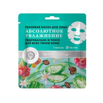 """Тканевая маска для лица """"Абсолютное увлажнение"""" 25 гр"""