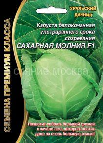 Капуста белокочанная Сахарная молния F1 (Уральский Дачник)
