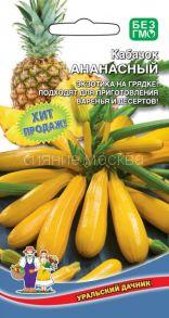 Кабачок Ананасный (Уральский Дачник)