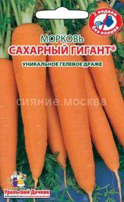 Морковь (гелевое драже ) Сахарный гигант (Уральский Дачник)