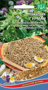 Пажитник Гурман (Уральский Дачник)