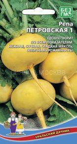Репа Петровская 1 (Уральский Дачник)