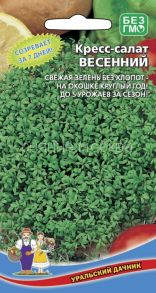 Кресс-салат Весенний (Уральский Дачник)