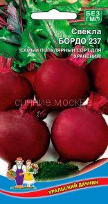 Свекла Бордо 237 (Уральский Дачник)