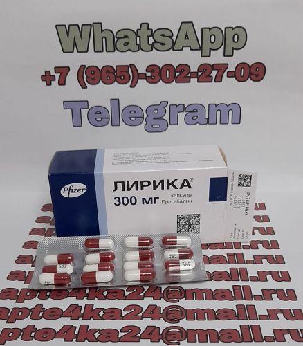 купить лирику без рецептов цена 2500 руб 300мг/14кап