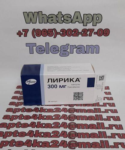 купить лирику без рецептов в москве 300/56кап