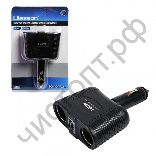 Разветвитель прикуривателя OLESSON 1646 (2 гнезда+USB)
