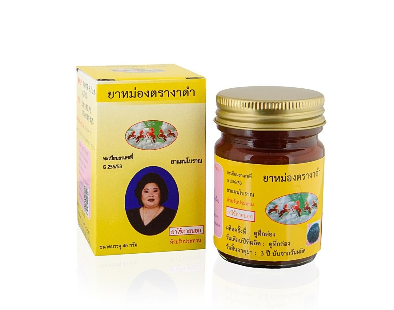 Тайский бальзам с куркумой MINI Hamar 30 гр