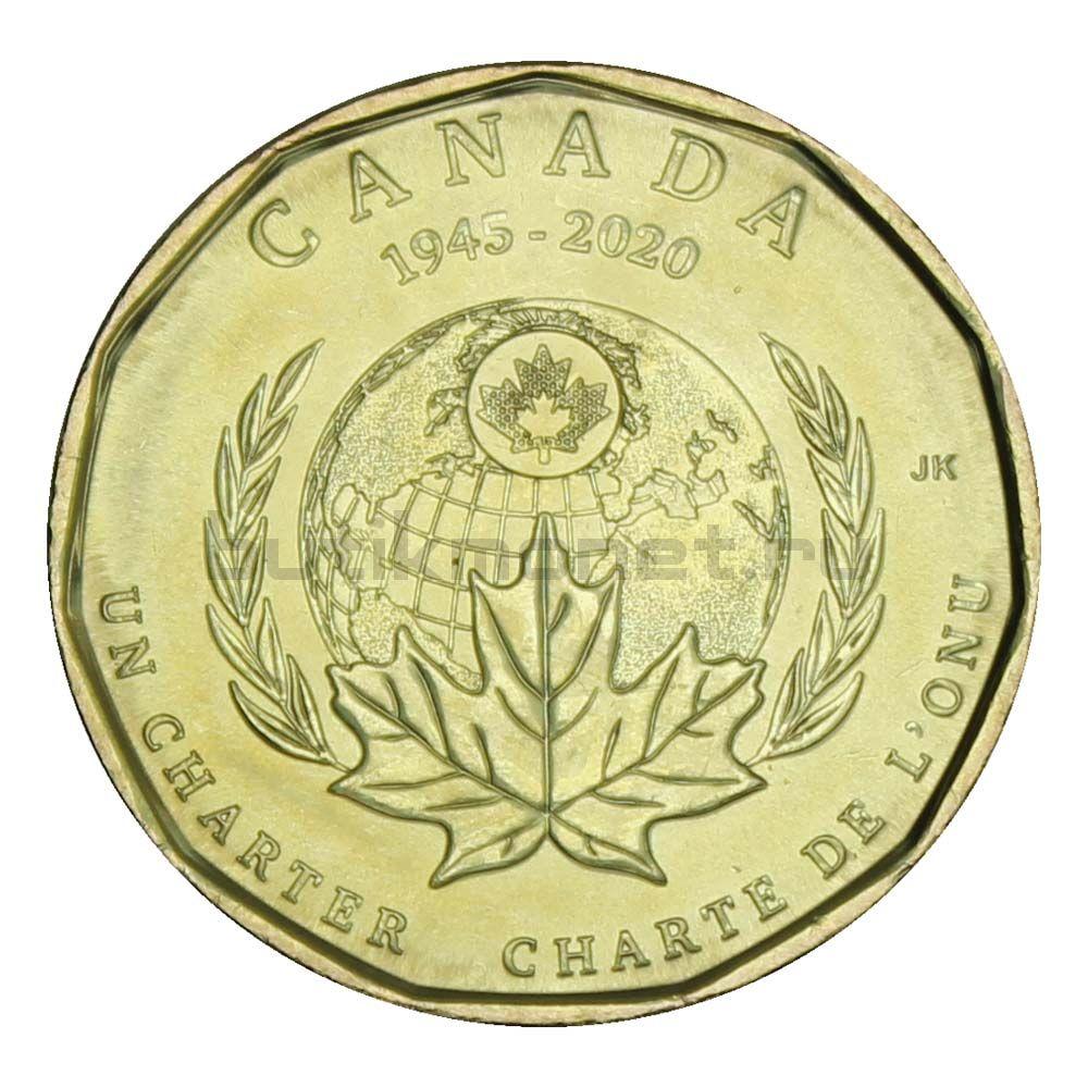 1 доллар 2020 Канада 75 лет ООН