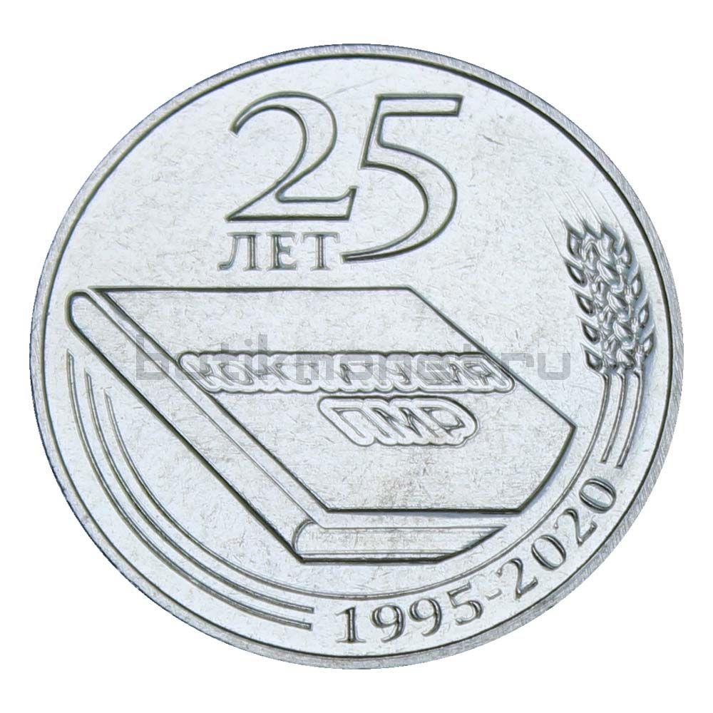 25 рублей 2020 Приднестровье 25 лет Конституции ПМР
