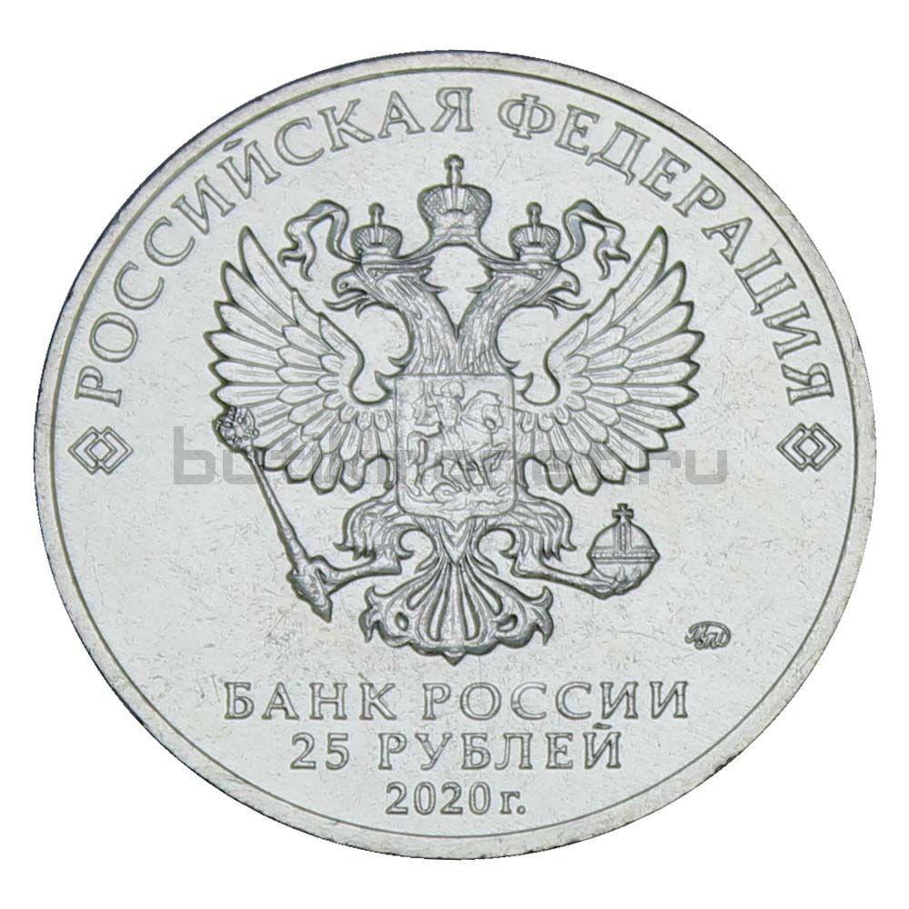 25 рублей 2020 ММД Крокодил Гена (Российская мультипликация)