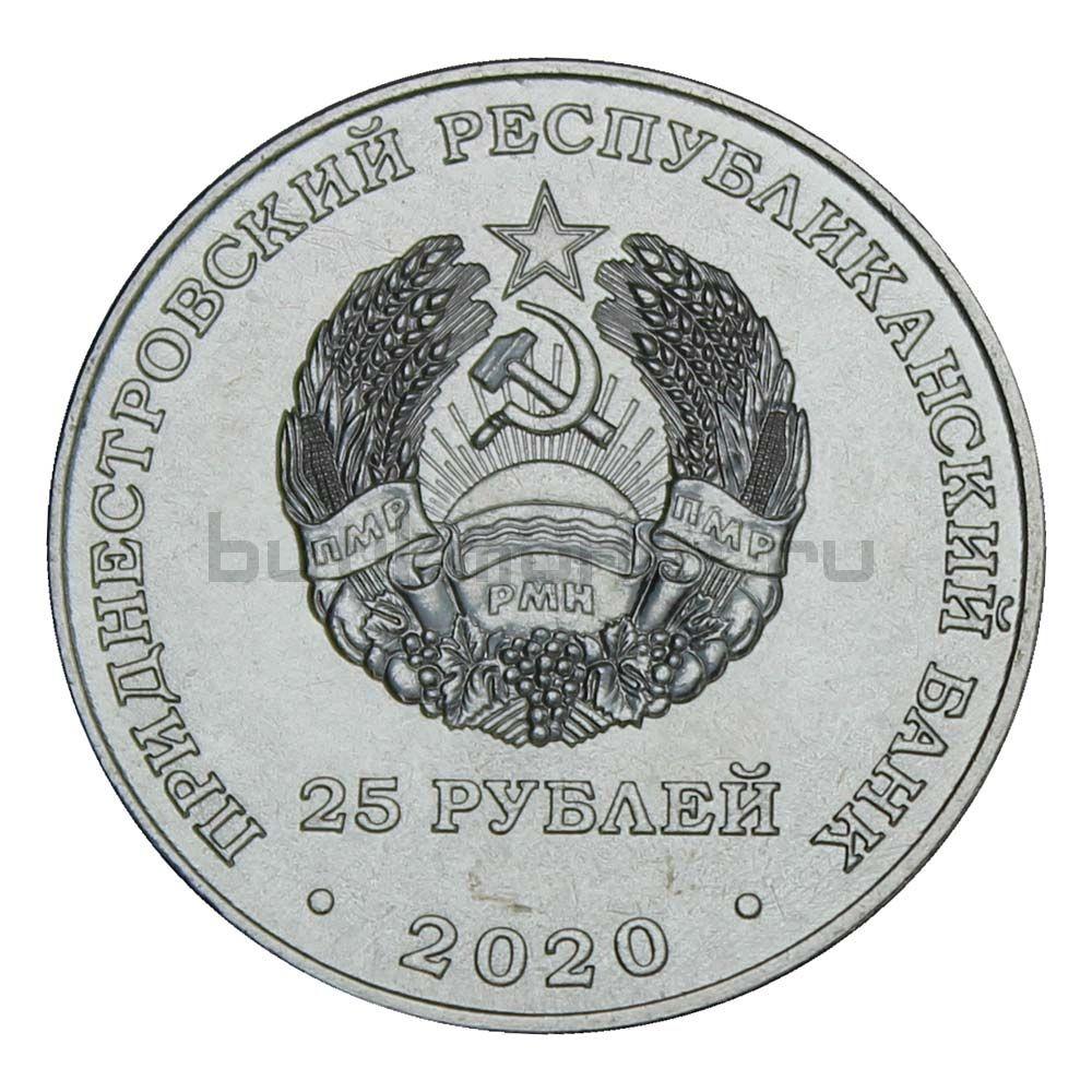 25 рублей 2020 Приднестровье Керчь (Города-герои)