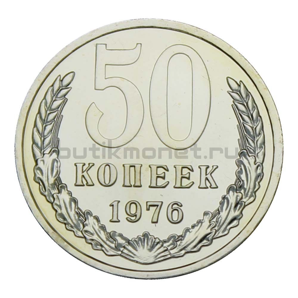 50 копеек 1976 UNC