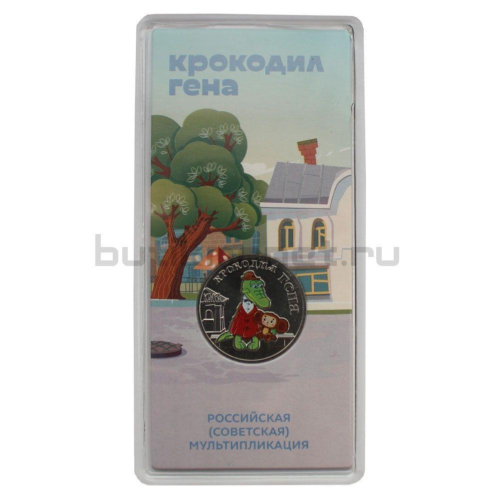 25 рублей 2020 ММД Крокодил Гена Цветная (Российская мультипликация)